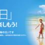 """日本议员联盟动议修改""""海之日"""" 引发旅游行业强烈反对"""