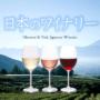 日本原产葡萄酒原料供应偏紧 厂家增加自有葡萄园种植面积