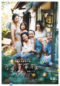 超越《你的名字》 是枝裕和作品《小偷家族》海外上映