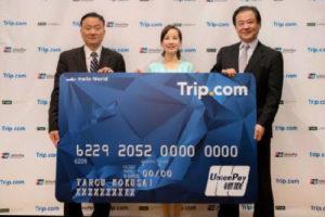 出海记|携程在日本推出信用卡 海外打造Trip品牌