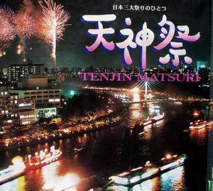 大阪府:天神祭
