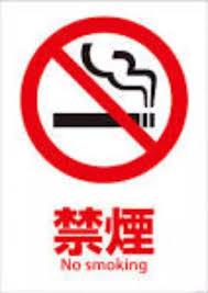 大阪府知事拟制定被动吸烟防止条例 改变消极态度