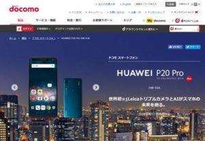 华为正式进入日本三大运营商市场,日媒是怎么看的?