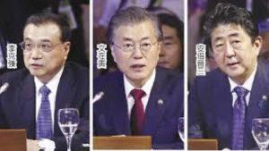 日中韩首脑会谈在贸易方面缺乏明确成果