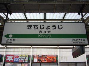 中国男子在日本地铁说话被劝 下车打伤劝人者