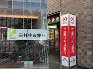 日本三井住友与三菱UFJ银行间或互免ATM手续费