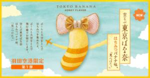 东京香蕉(东京ばな奈 がぉー)╱东京ばな奈 がぉ