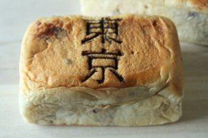 东京あんぱん豆一豆「东京红砖面包」日本电视台报导人气伴手礼排行榜第三名