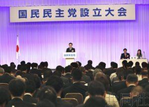 国民民主党召开建党大会 众参议员或60人规模