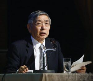 日央行行长称不设定2%通胀目标实现时间