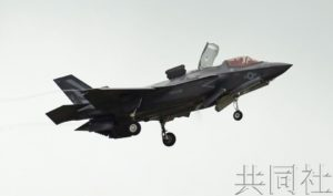 美军F-35抵达三泽 将与空自进行首次联合训练