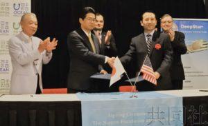 日本财团携手美国团体支持石油开采技术研发