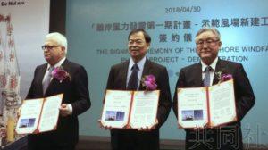 日立海上风力发电首接海外订单 将在台湾建21座