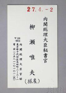 爱媛县公开柳濑名片 县政府职员会面时获得
