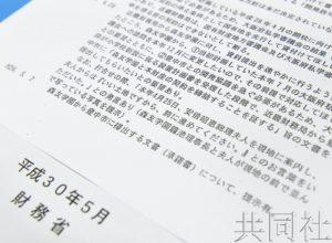 财务省向国会提交与森友学园的交涉记录