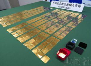 东京警方逮捕7名涉嫌走私金块的黑社会相关人员