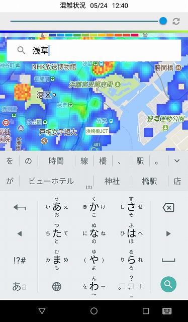 混雑マップで気になる地名を「スポット検索」欄に入力する(例では「浅草」)