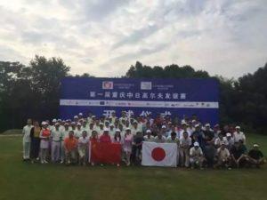 重庆举行首届中日高尔夫友谊赛