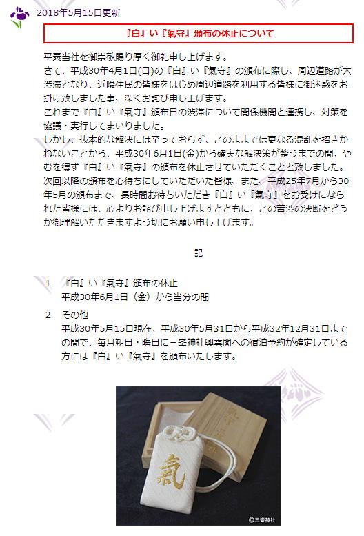 『白』い『氣守』頒布の休止について 秩父 三峯神社HPから引用