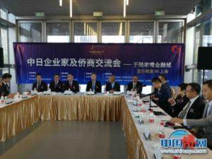 中日企业家及侨商交流会在上海举办