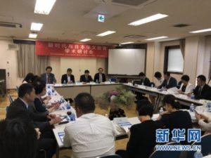 在日华侨华人举办研讨会助力新时代华文教育发展