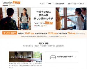 日本乐天民宿预约网站启动 可使用乐天积分