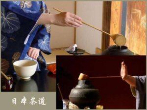 """中国的""""道""""与""""禅""""对日本茶道的影响"""