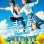 日本电影《青夏与你相恋的30日》公布主题曲以及插曲