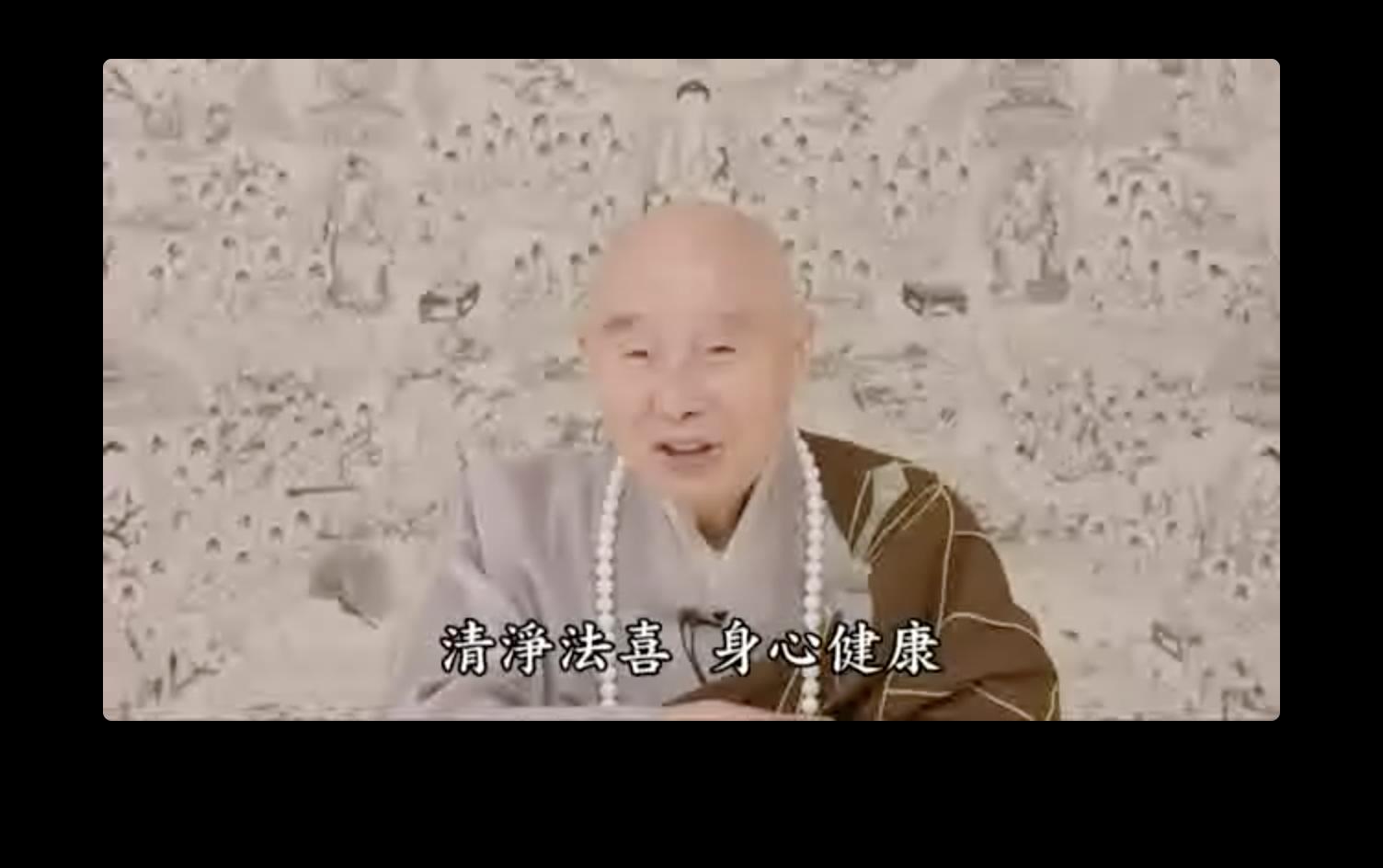 江東良一报导佛教经典名篇:净空法师讲佛经-怎样得到身心健康?