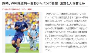 冈崎慎司受伤或无缘世界杯,日本考虑换将