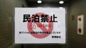 冲日本爱注意! airbnb已移除8成民宿
