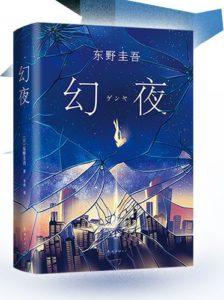东野圭吾《幻夜》中文简体百万册精装纪念版上市