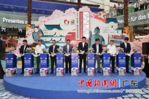 日本旅游风情周活动在广州揭幕