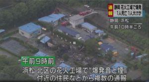 日本一烟花工厂爆炸致一死一伤