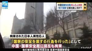 日本男子在华被起诉 或因间谍罪