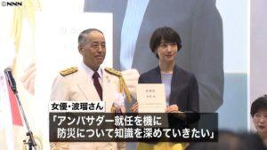 日本东京举行国内最大规模消防宣传展会 女星担当亲善大使