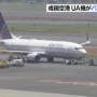 日本成田机场一架客机降落后爆胎 暂无人员伤亡