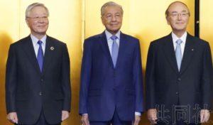 马来西亚总理呼吁日本经济界积极投资和交流