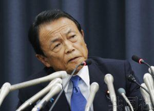 详讯2:财务省公布森友问题调查报告 佐川受停职处分