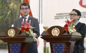 日本与印尼举行外长会谈 将提供离岛开发资金