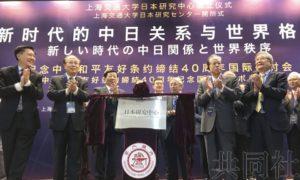 上海交大举行日本研究中心成立仪式 福田康夫出席