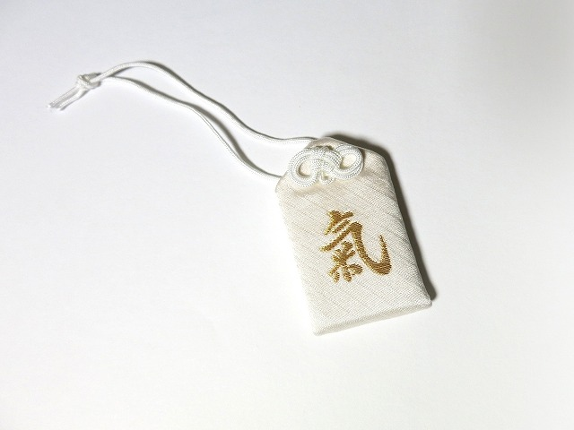 三峯神社の頒布していた「白い氣守」