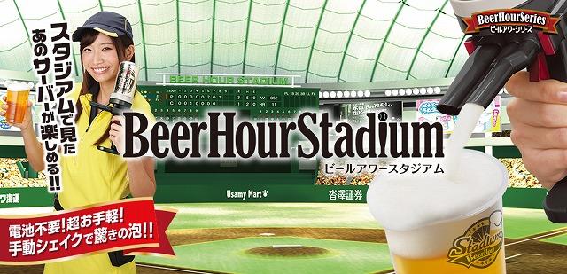 スタジアムの売り娘が注いだようなビールに!ビールアワースタジアム【連載:アキラの着目】