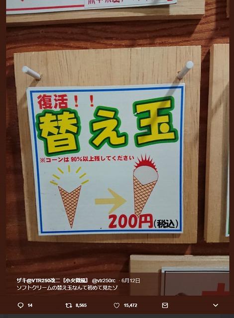 ソフトクリームの替え玉OK!アイスクリーム専門工房・ついんスター【連載:アキラの着目】