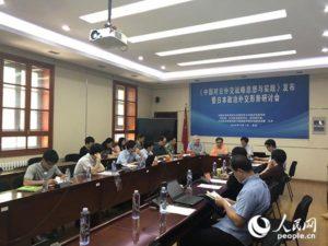 《中国对日外交战略思想与实践》发布暨日本形势研讨会在京举行