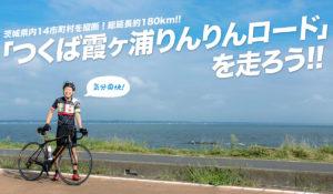 茨城成立组织力争建设日本第一自行车运动区域