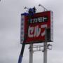见证311地震海啸日加油站招牌遭拆除[影]