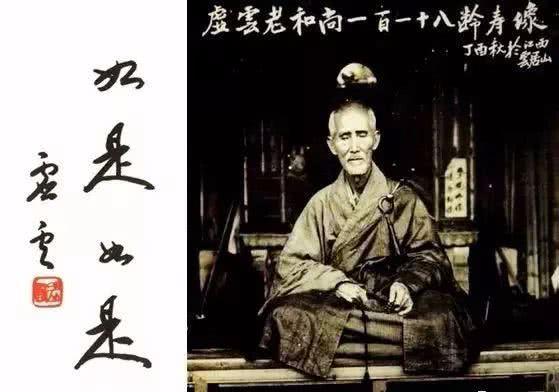 虚云老和尚:《金刚经》的总骨,要我们降伏其心!