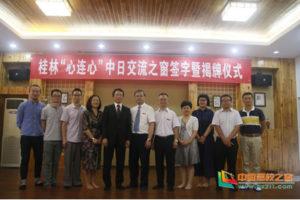桂林中日交流之窗在广西师范大学揭牌