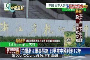 详讯:中国法院以间谍罪判处日本人有期徒刑12年
